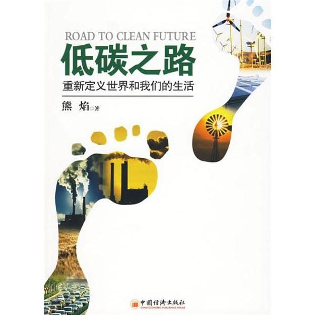 商品详情 - 低碳之路:重新定义世界和我们的生活 - image  0