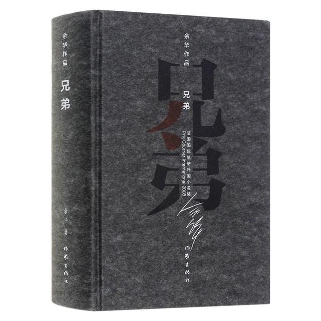 商品详情 - 余华作品:兄弟(精装) - image  0