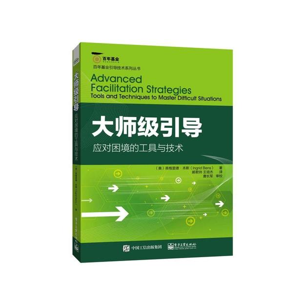 商品详情 - 大师级引导:应对困境的工具与技术 - image  0