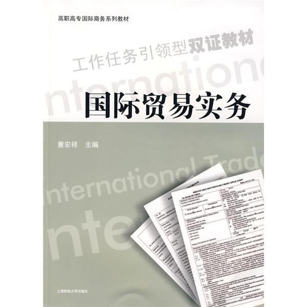 高职高专国际商务系列教材:国际贸易实务 怎么样 - 亚米网
