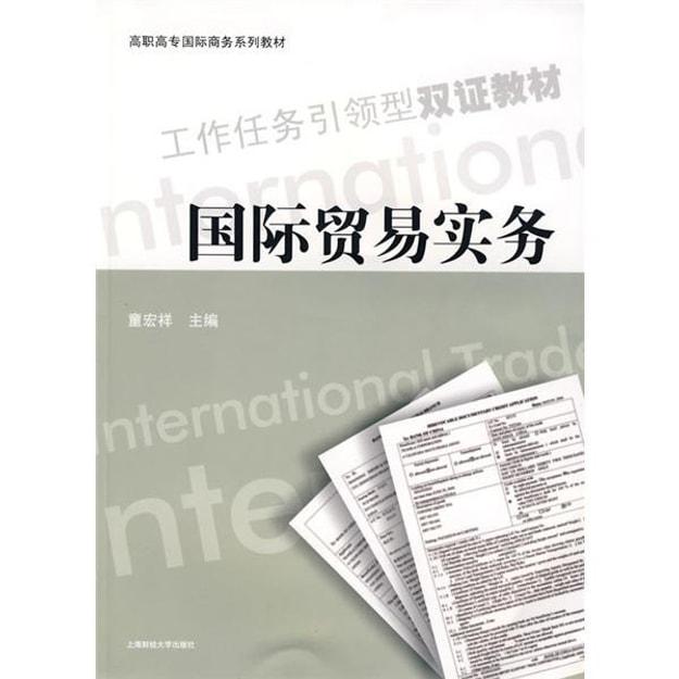 商品详情 - 高职高专国际商务系列教材:国际贸易实务 - image  0