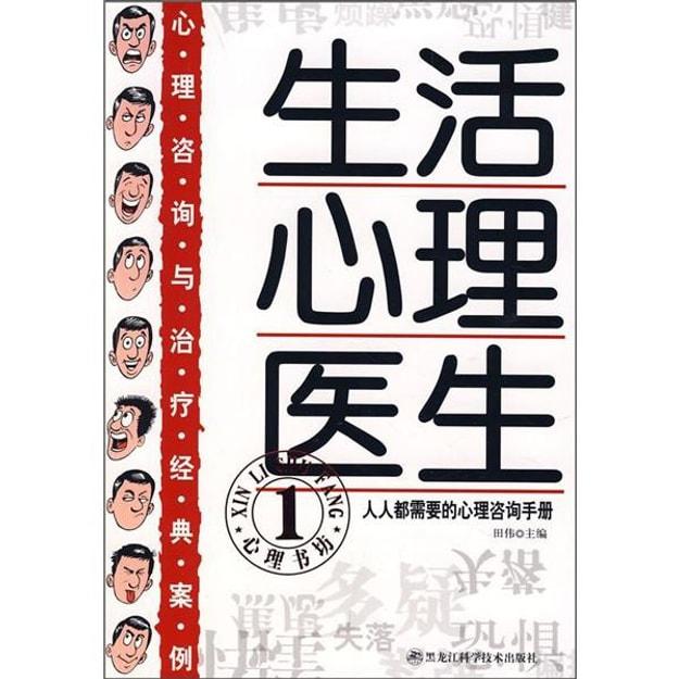 商品详情 - 生活心理医生 - image  0