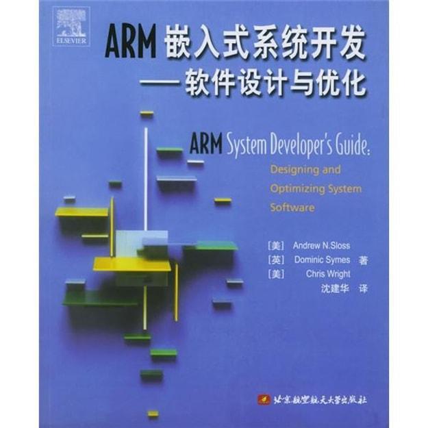 商品详情 - ARM嵌入式系统开发:软件设计与优化 - image  0