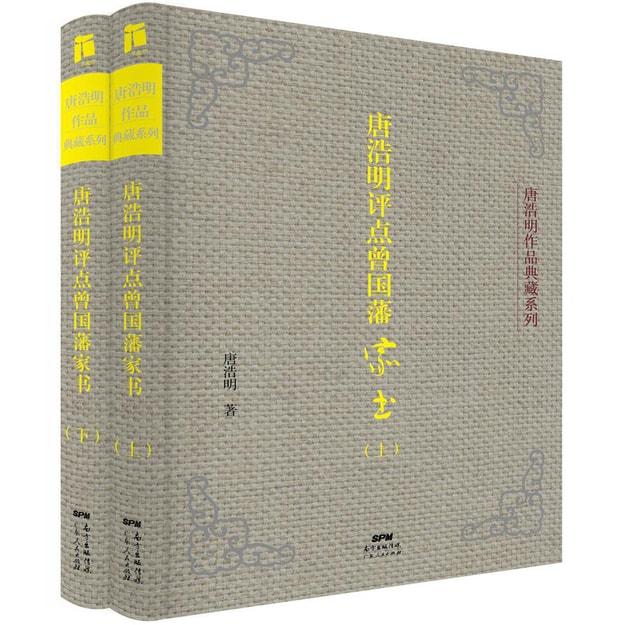 商品详情 - 唐浩明评点曾国藩家书(上、下册) - image  0