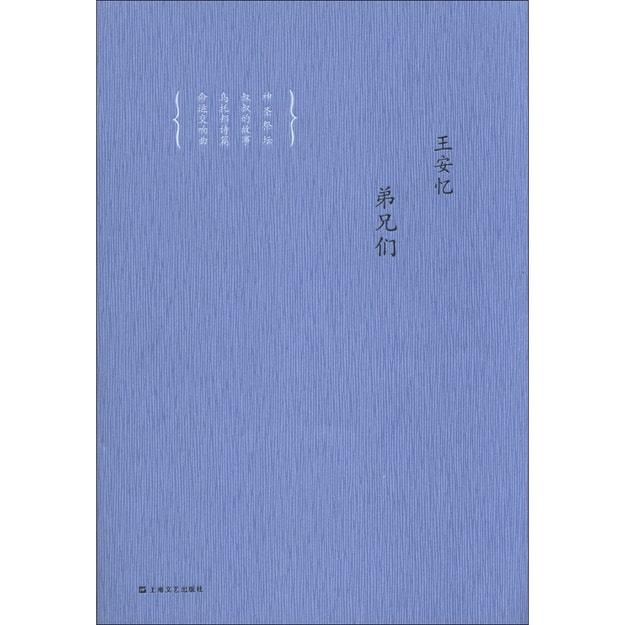 商品详情 - 王安忆中篇小说系列:弟兄们 - image  0