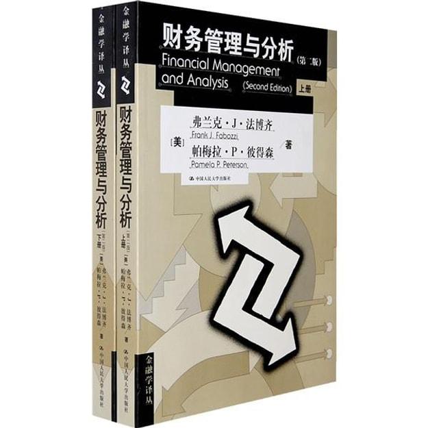 商品详情 - 财务管理与分析(上下册)(第2版) - image  0