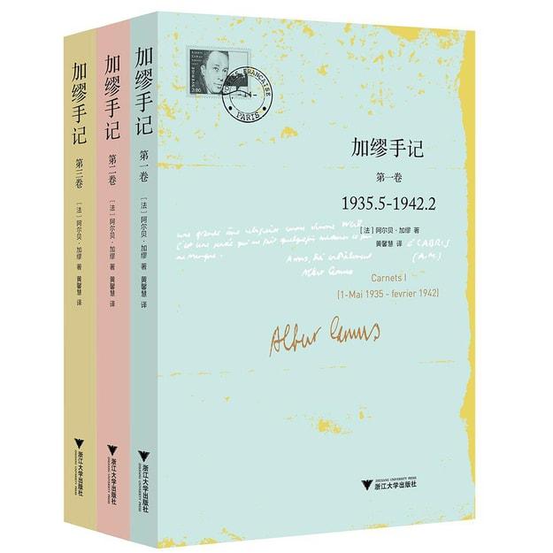 商品详情 - 加缪手记(套装共3册) - image  0