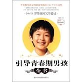引导青春期男孩全书:10-18岁男孩的父母必读(最新权威版)