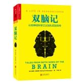 双脑记:认知神经科学之父加扎尼加自传(精装)