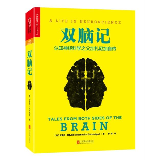 商品详情 - 双脑记:认知神经科学之父加扎尼加自传(精装) - image  0