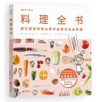 料理全书:初江奶奶带你从零开始学习日式料理