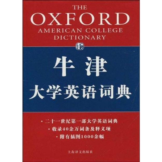 商品详情 - 牛津大学英语词典 - image  0