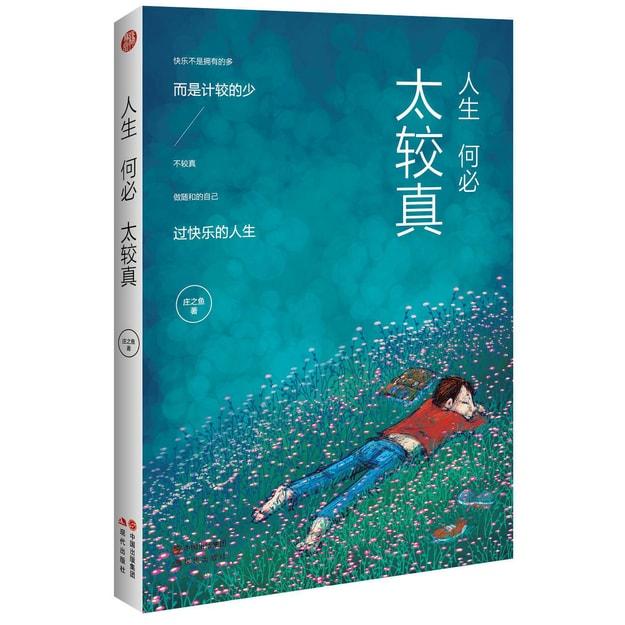商品详情 - 人生何必太较真(第二版) - image  0