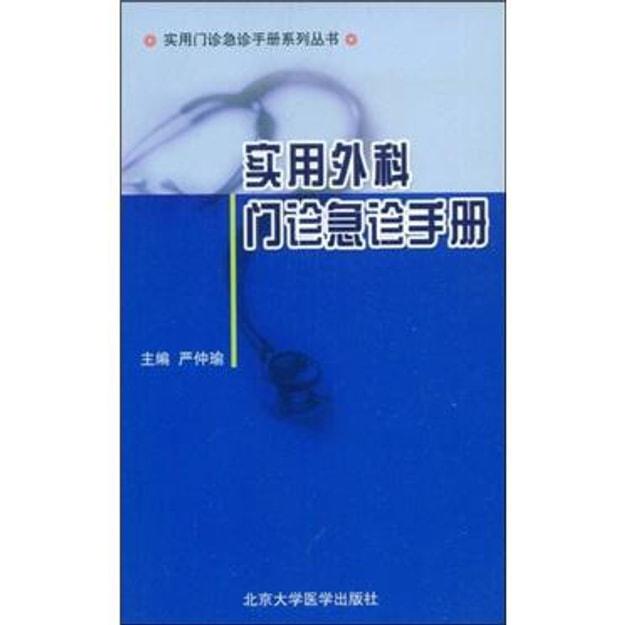 商品详情 - 实用外科门诊急诊手册 - image  0