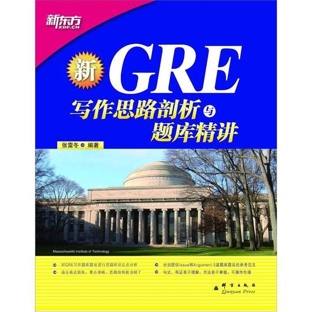 商品详情 - 新东方:GRE写作思路剖析与题库精讲 - image  0