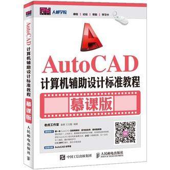 AutoCAD计算机辅助设计标准教程(慕课版)