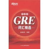 新东方·GRE词汇精选(便携版)