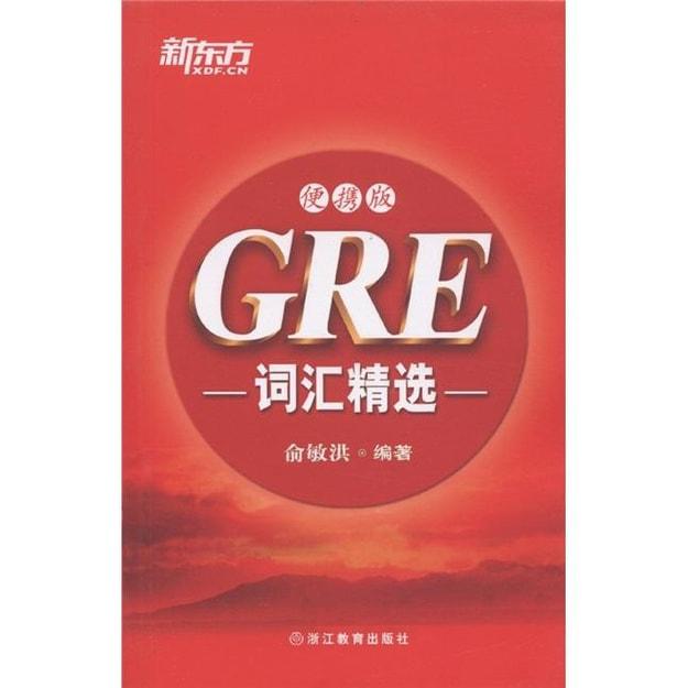 商品详情 - 新东方·GRE词汇精选(便携版) - image  0