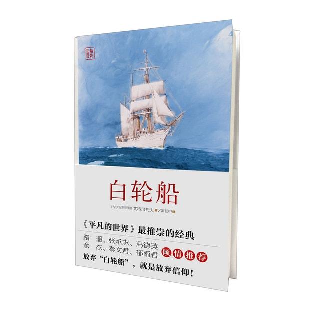 商品详情 - 白轮船 - image  0