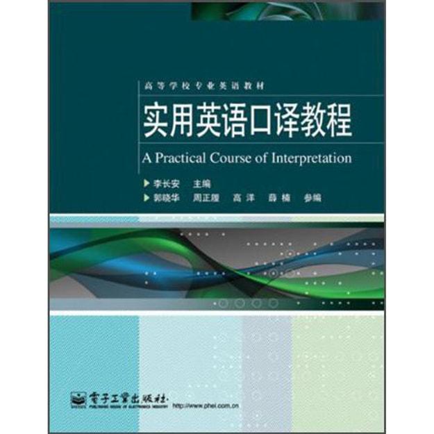 商品详情 - 实用英语口译教程 - image  0