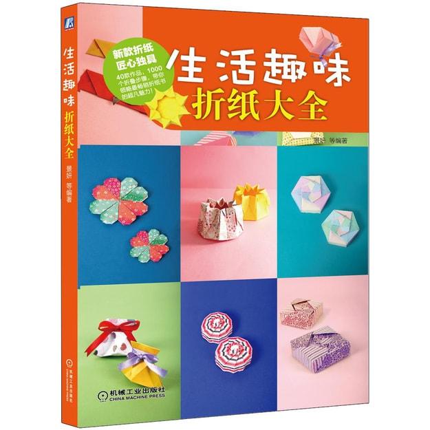 商品详情 - 生活趣味折纸大全 - image  0