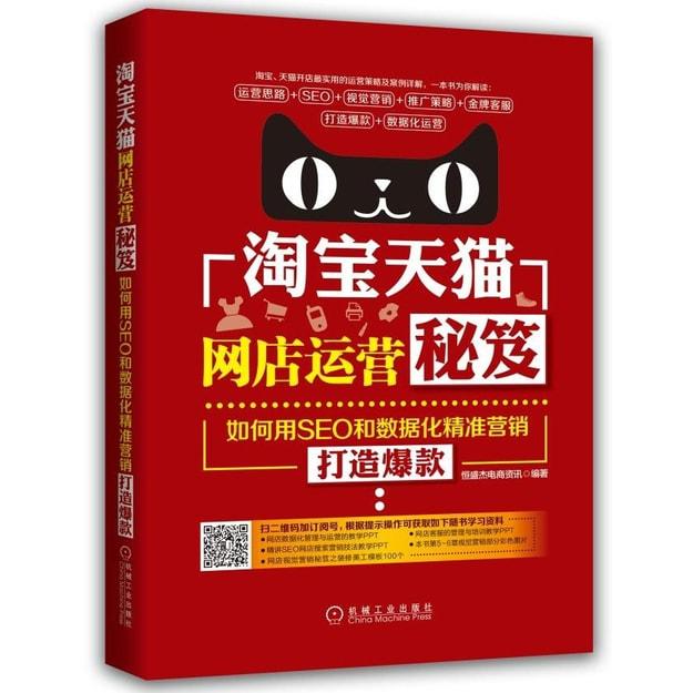 商品详情 - 淘宝天猫网店运营秘笈:如何用SEO和数据化精准营销打造爆款 - image  0