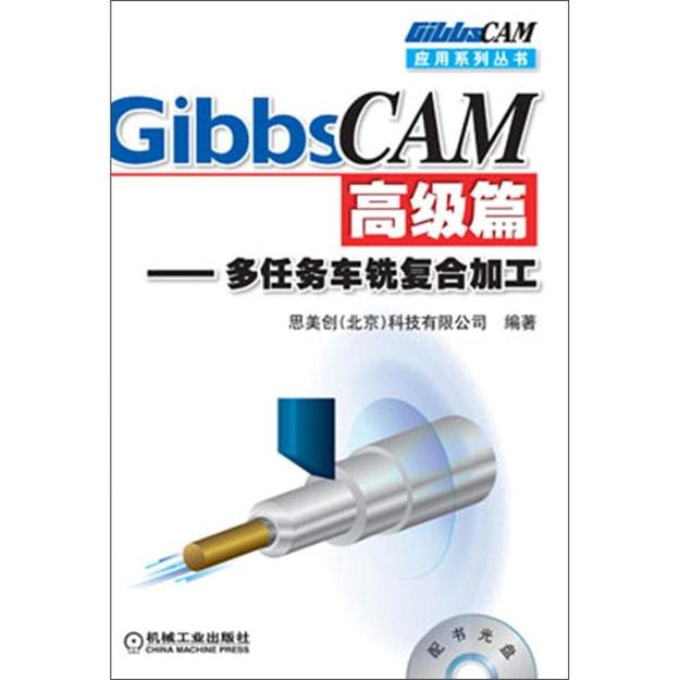 商品详情 - GibbsCAM高级篇:多任务车铣复合加工(附光盘1张) - image  0
