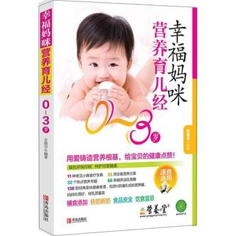 幸福妈咪营养育儿经(0~3岁)