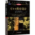 计算机科学丛书:C++程序设计(原书第3版)