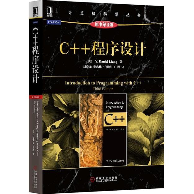 商品详情 - 计算机科学丛书:C++程序设计(原书第3版) - image  0