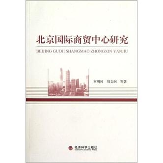 北京国际商贸中心研究
