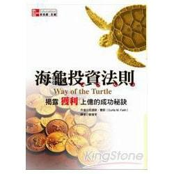 Yamibuy.com:Customer reviews:【繁體】海龜投資法則:揭露獲利上億的成功秘訣