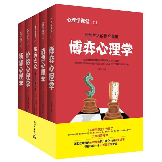 商品详情 - 心理学课堂(套装共5册) - image  0