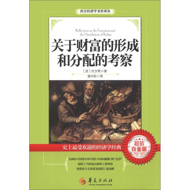 商品详情 - 西方经济学圣经译丛:关于财富的形成和分配的考察(超值白金版) - image  0