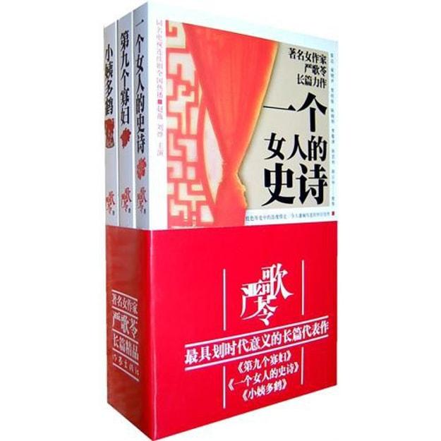 商品详情 - 严歌苓长篇精品(全3册)(函套用号) - image  0