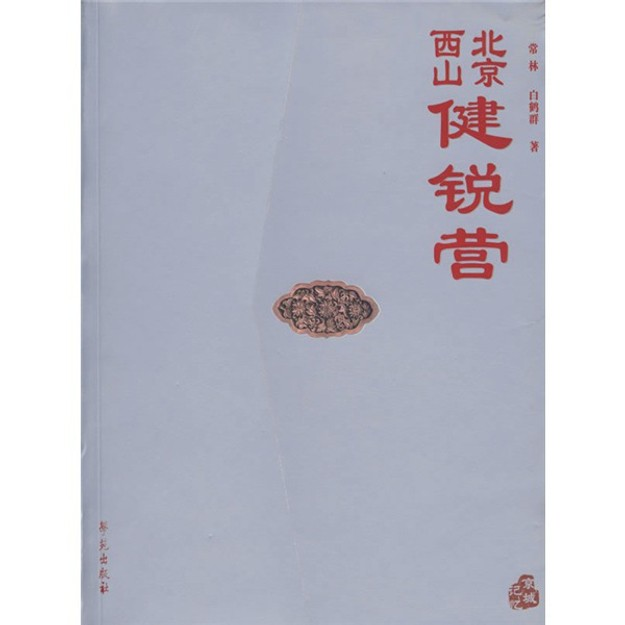 商品详情 - 北京西山健锐营 - image  0