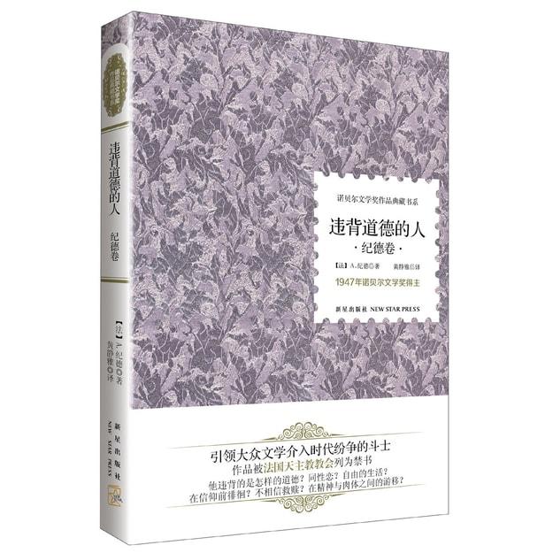 商品详情 - 诺贝尔文学奖作品典藏书系:违背道德的人(纪德卷) - image  0