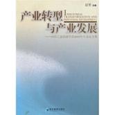 产业转型与产业发展:中国工业经济学会2009年年会论文集