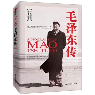 毛泽东传(精装典藏版)