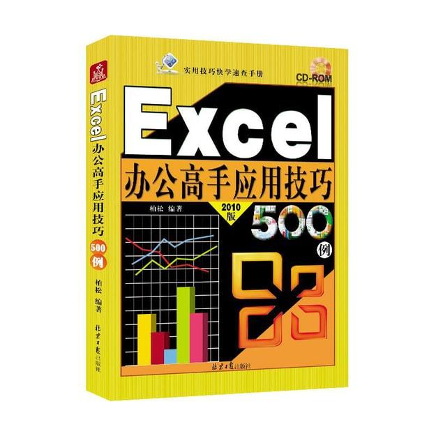 商品详情 - Excel办公高手应用技巧500例(2010版 附光盘) - image  0