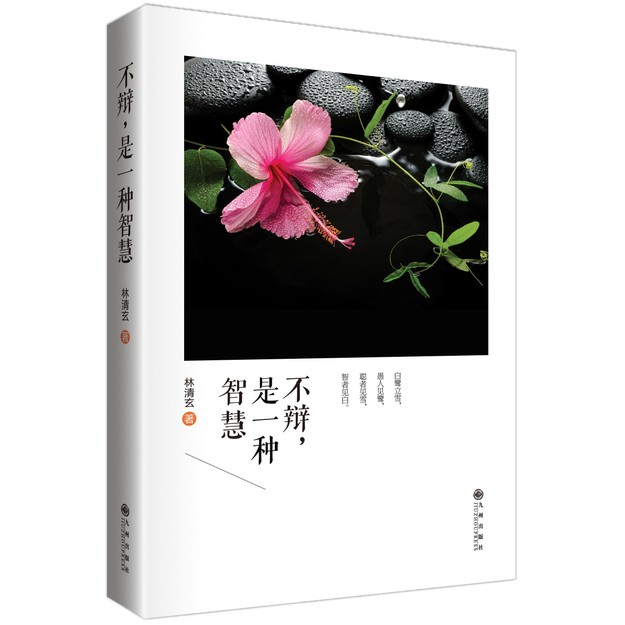 商品详情 - 林清玄禅意散文精选集:不辩,是一种智慧 - image  0
