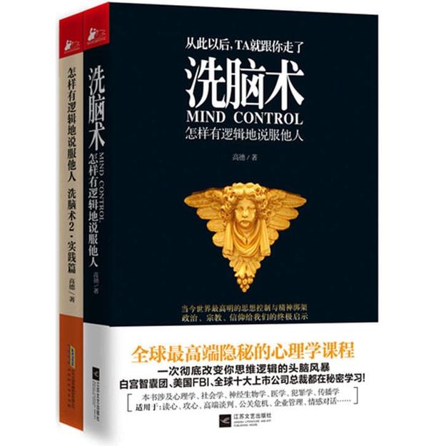 商品详情 - 洗脑术(套装全两册) - image  0