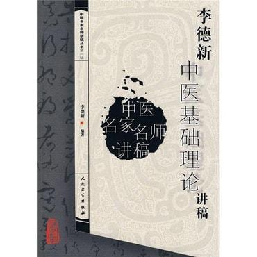 中医名家名师讲稿丛书(第一辑)·李德新中医基础理论讲稿