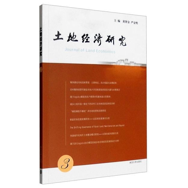 商品详情 - 土地经济研究(3) - image  0