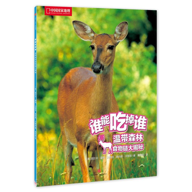 商品详情 - 中国国家地理 谁能吃掉谁系列丛书(第2辑) 温带森林食物链大揭秘 - image  0