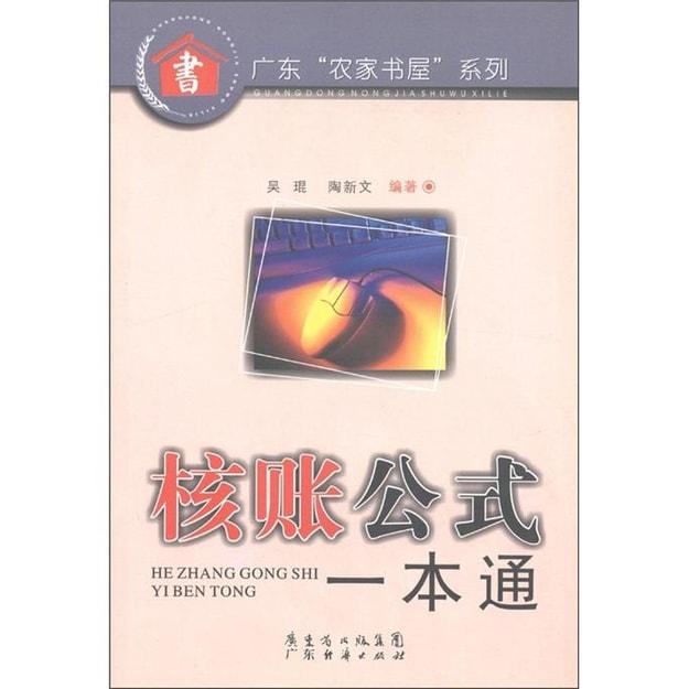 """商品详情 - 广东""""农家书屋""""系列:核账公式一本通 - image  0"""