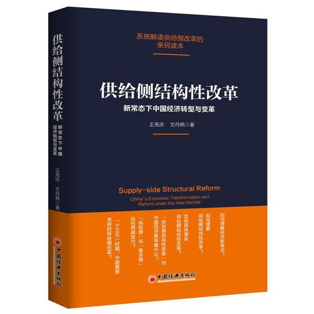 商品详情 - 供给侧结构性改革 新常态下中国经济转型与变革 - image  0