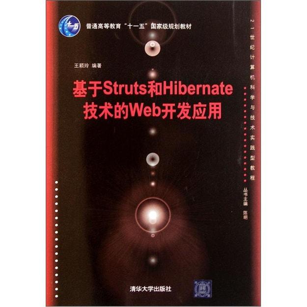 商品详情 - 21世纪计算机科学与技术实践型教程·基于Struts和Hibernate技术的Web开发应用 - image  0