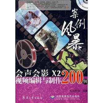 案例风暴:会声会影X2视频编辑与制作200例(附DVD-ROM光盘1张)