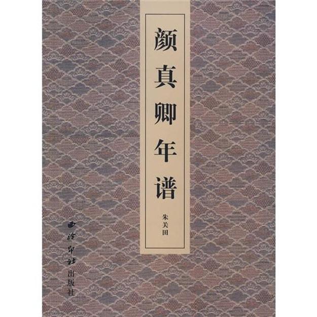 商品详情 - 颜真卿年谱 - image  0